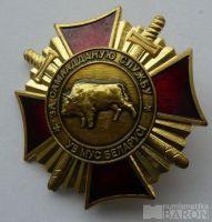 Bělorusko, kříž za službu u vojsk min.vnitra
