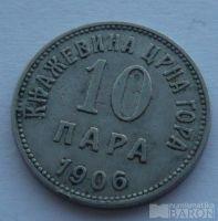 Černá Hora 10 Para 1906