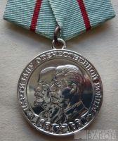 SSSR - partyz.medaile pro veterány