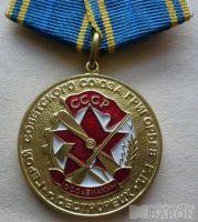 SSSR - Připraven k obraně vlasti