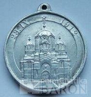 Bulharsko - církevní medaile 1912 Al