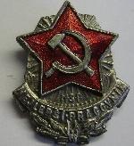 ČSSR - Nejlepší pracovník MSP