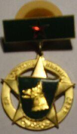 ČSSR - za ochranu hranic, zlatý stupeň