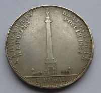 Rusko NOVORAŽBA 1 Rubl PAMÁTNÍK 1834 Alexandr - KOPIE