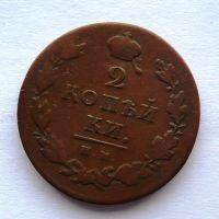 Rusko 2 Kopějka 1811