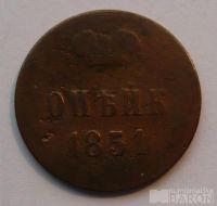 Rusko 1 Kopějka 1851 EU