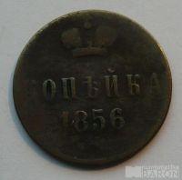 Rusko 1 Kopějka 1856 EU