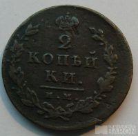 Rusko 2 Kopějka 1814