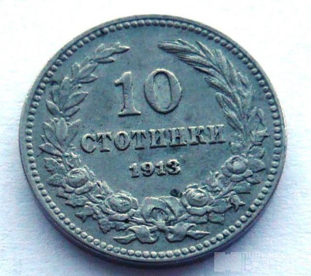 Bulharsko 10 Stotinek 1913