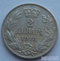 Srbsko 2 Dinár 1915
