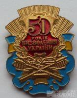 Ukrajina 50 let Ukrajiny-těžký kov