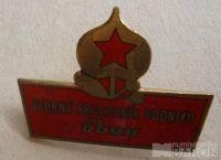 ČSSR - Vzorný pracovník podniku obuv