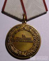 Rusko medaile za spásu mrtvých