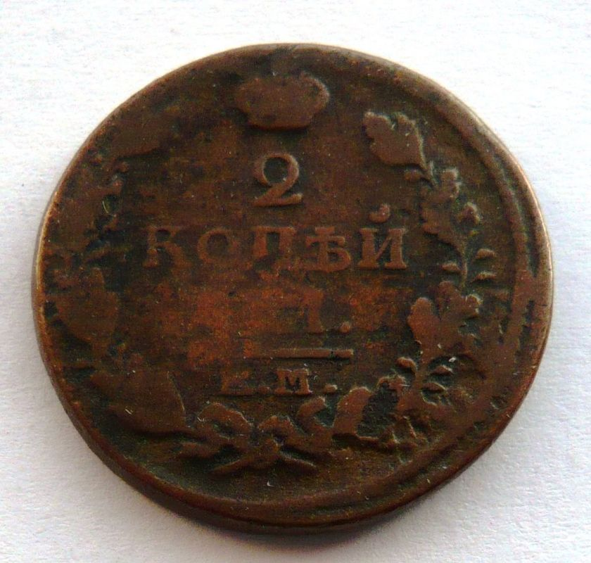 Rusko 2 Kopějka 1820