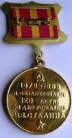 SSSR - 120 let narození Stalina
