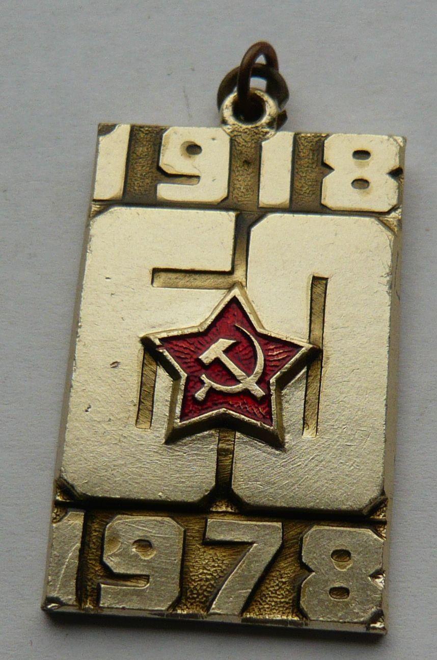 SSSR - přívěsek - 60 let SSSR
