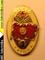 Maďarsko KIVÁLÓ KATONA - 1.tř.