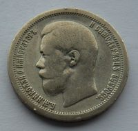Rusko 50 Kopějek 1896