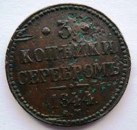 Rusko 3 Kopějka 1844