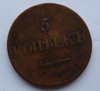 Rusko 5 Kopějka 1834