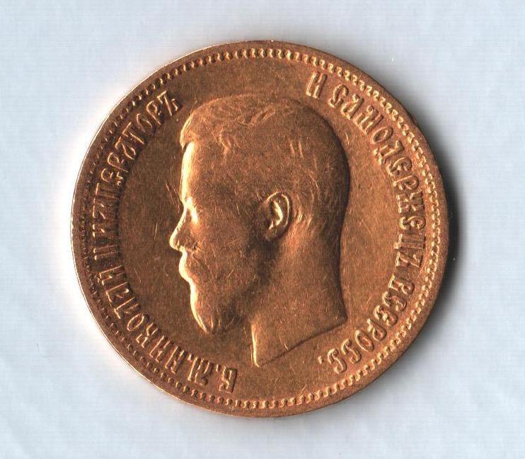 10 Rubl(1899, Rusko-Au 900-8,6g), stav 1/1 dr.hr., Mikuláš II.