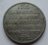 Rusko - kopie 1 Rubl BORODINO 1912