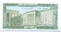 Libanon, 5 liban.libra, 1986