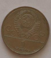 SSSR 1 Rubl kosmos 1979