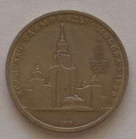 SSSR 1 Rubl OH 1979