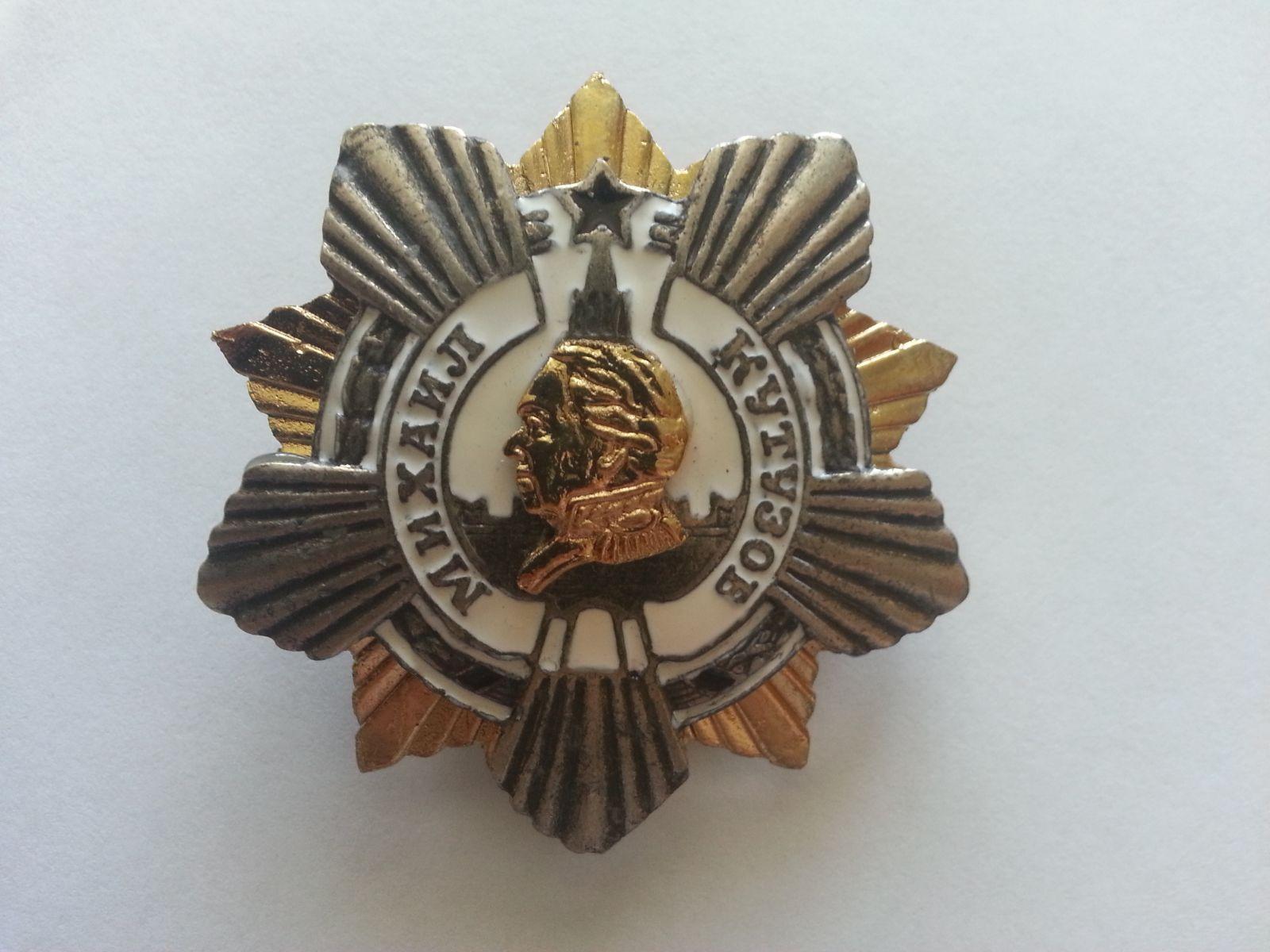 záslužná hvězda generála Kutuzova, Rusko KOPIE
