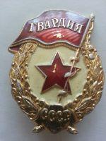 Gvardija, SSSR