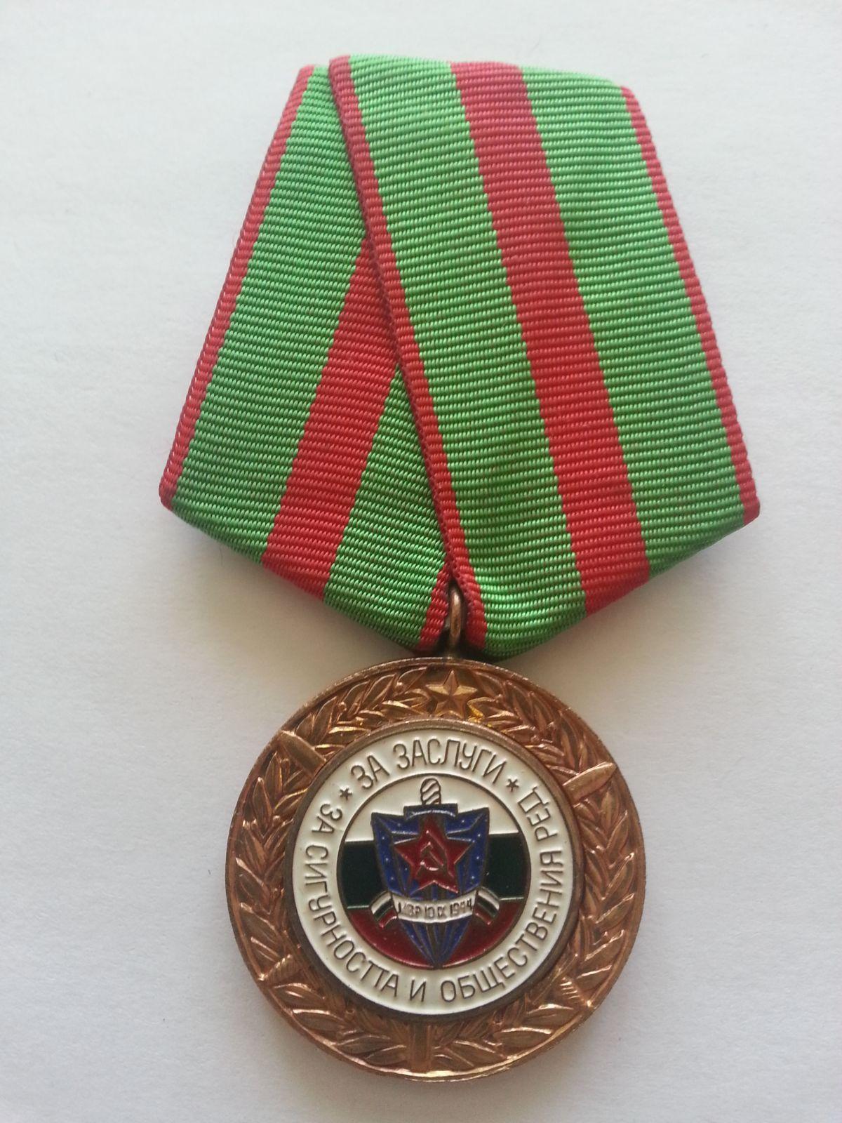 medaile za zásluhy, Bulharsko