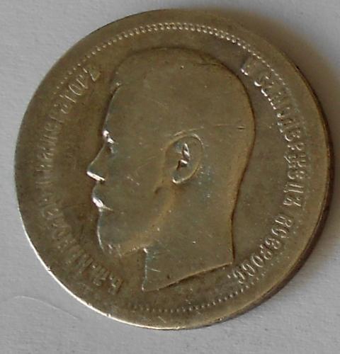 Rusko 50 Kopějka 1897