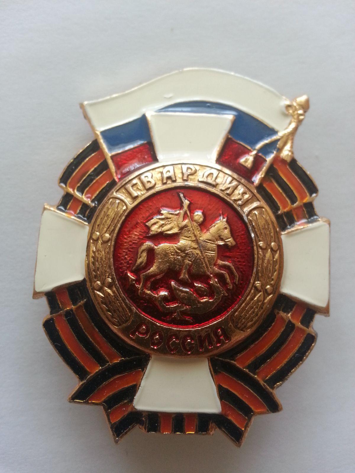 věrni odkazu sv. Jiří, Rusko