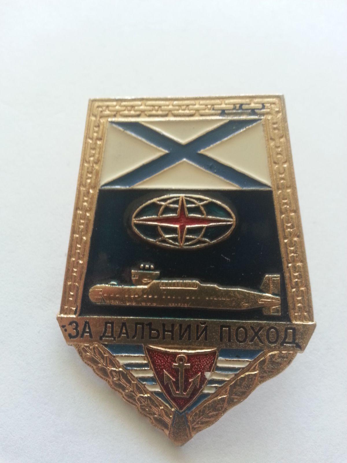 za dalekou plavbu-ponorkové vojsko, Rusko