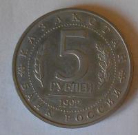 Kazachstán 5 Rubl  1992