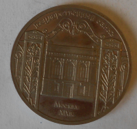 Rusko 5 Rubl, banka 1991