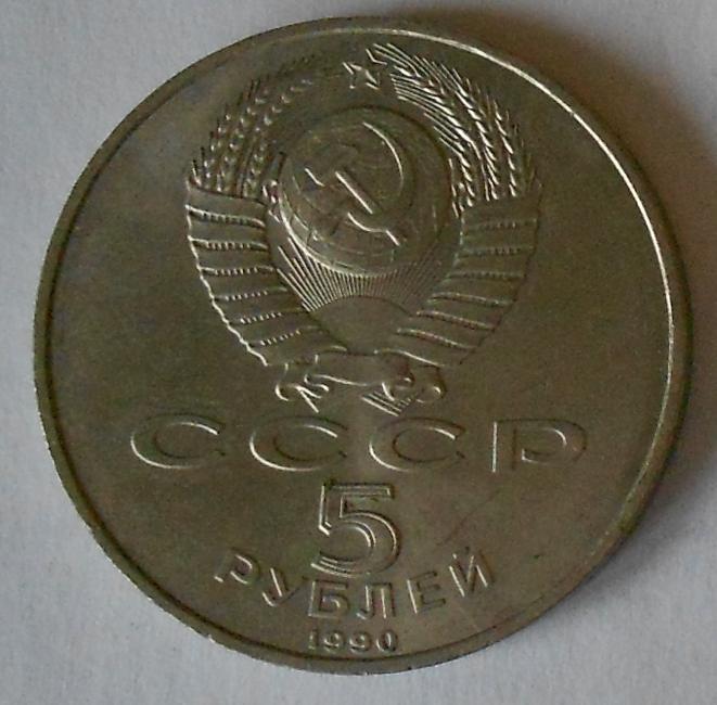 Rusko 5 Rubl, Petrodvorec 1990