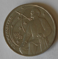 SSSR 1 Rubl 1987