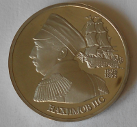 SSSR 1 Rubl 1992 admirál Nachimov