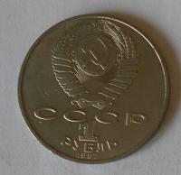 SSSR 1 Rubl, Borodino 1978