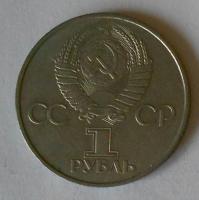 SSSR 1 Rubl, Gagarin 1978