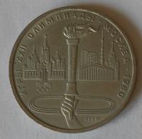 SSSR 1 Rubl, Pochodeň 1980