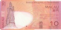 10 Patacas, Macao, 2005