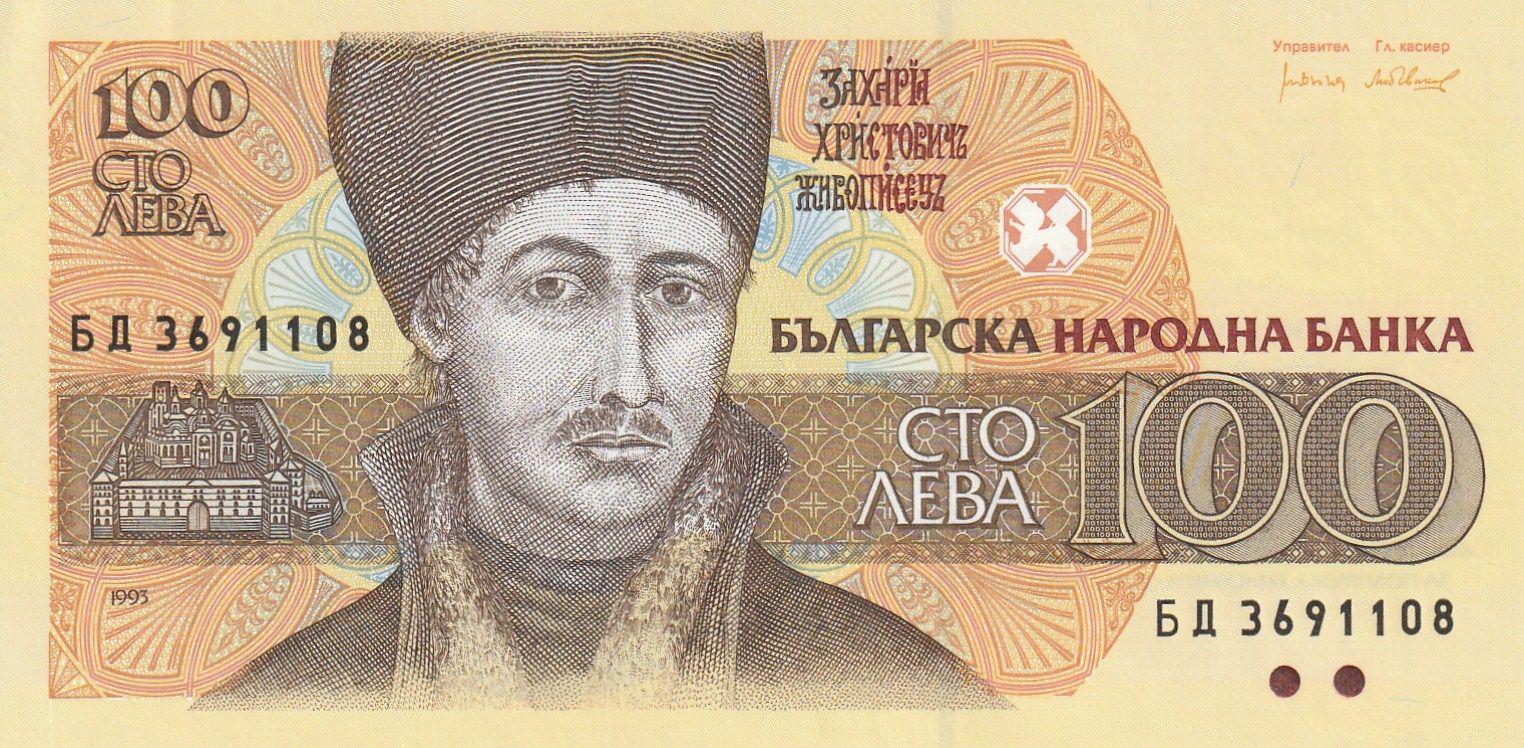 100 Leva, Bulharsko, 1993