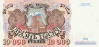 10000 Rubl, Rusko, 1992