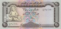 20 Rials, Jemen, plachetnice