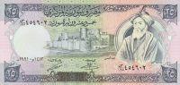 25 Pound, Sýrie