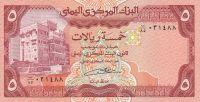 5 Rials, Jemen