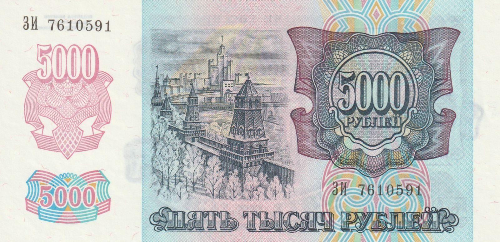 5000 Rubl, Rusko, 1992